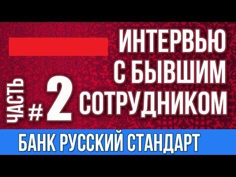 Русский Стандарт.  Бывший сотрудник, коллектор дал интервью  часть 2