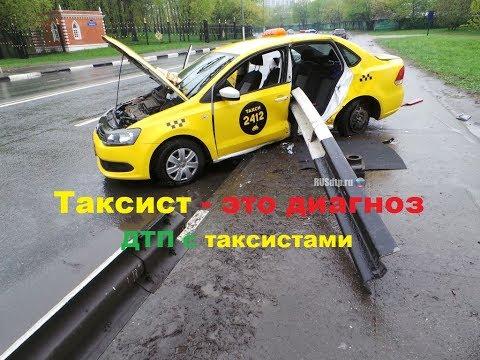 Смотреть Таксист это диагноз  Аварии, ДТП такси    Accidents, taxi accidents compilation 2017 онлайн