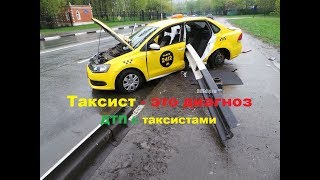 Таксист это диагноз  Аварии, ДТП такси    Accidents, taxi accidents compilation 2017