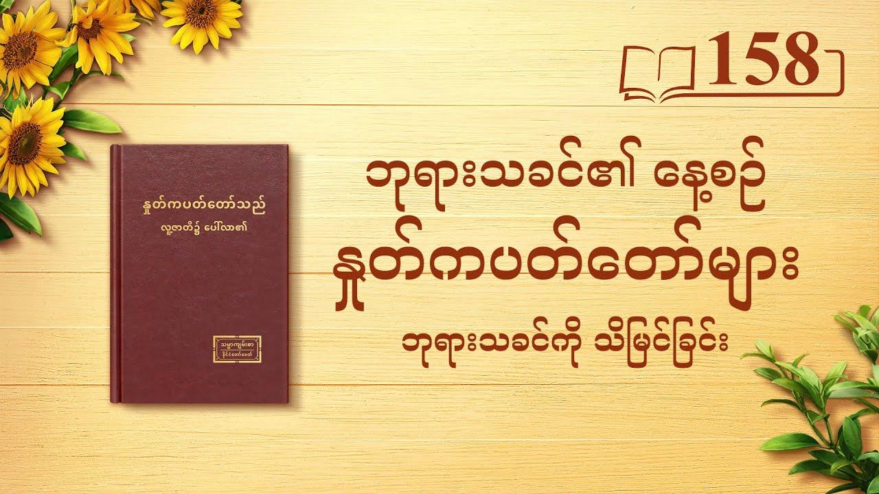 """ဘုရားသခင်၏ နေ့စဉ် နှုတ်ကပတ်တော်များ   """"အတုမရှိ ဘုရားသခင်ကိုယ်တော်တိုင် (၆)""""   ကောက်နုတ်ချက် ၁၅၈"""