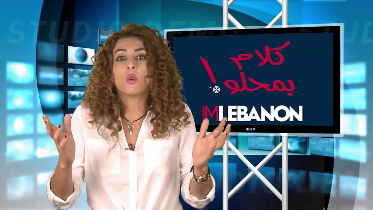 Kalem Bi Mhalo - Episode 552 - زياد دويري فنان... للتكريم مش للتوقيف!