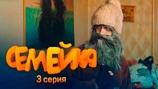 Download СЕМЕЙКА / 3 СЕРИЯ Mp3 and Videos
