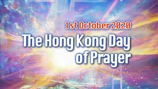2020 Oct 1 HK Day of Prayer Live (English)