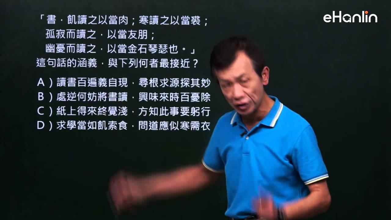 104會考_國文科解題(題23)_江超平老師_完整解題請上翰林雲端學院 www.ehanlin.com.tw - YouTube