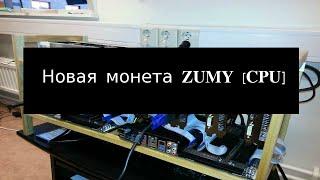 Zumy Coin