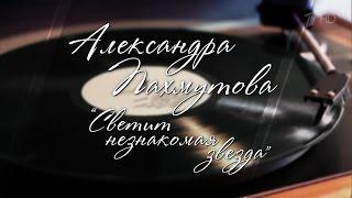 Александра Пахмутова. Светит незнакомая звезда (1 канал, эфир 09.11.2014)