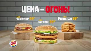 Цена — огонь в Бургер Кинг (Биг Кинг, Чизбургер, Наггетсы)