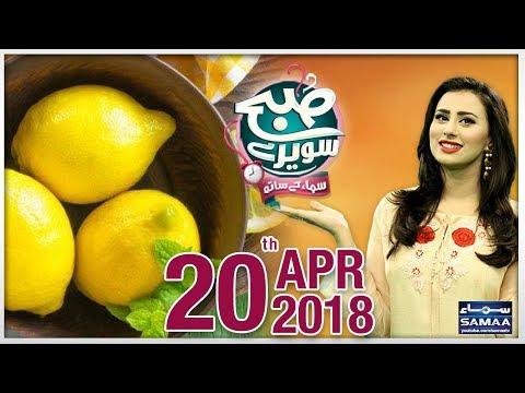Subah Saverey Samaa Kay Saath   SAMAA TV   Madiha Naqvi   20 April 2018