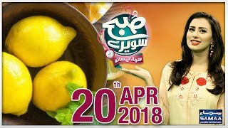 Lemon Phal Aur Dawa Bhi | Subah Saverey Samaa Kay Saath | SAMAA TV | Madiha | 20 April 2018