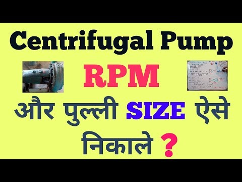 Centrifugal Pump RPM || Pulley Size Calculation