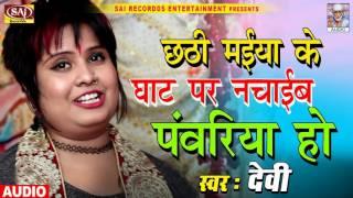 नचाएब  पवंरिया हो | Chhathi Maiya Ke Ghat Par Nachayem Pawariya Ho | Devi | Bhojpuri Chhath - AUDIO