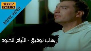 Ehab Tawfik - El Ayam El Helwa / إيهاب توفيق - الأيام الحلوة