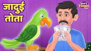 जादुई तोता रघु   Magical Parrot   Hindi Kahaniya for KIDS   StoryToons TV