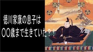 徳川家康の息子、松平忠輝は長生きだった。江戸時代の平均寿命は50歳...