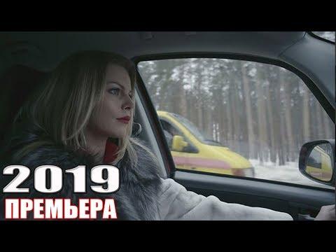 От ФИЛЬМА не возможно оторваться! ПУТЬ СКВОЗЬ СНЕГА Русские мелодрамы, фильмы HD