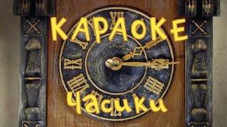 Фиксики - Фиксипелки: Часики - Караоке-песенки для детей
