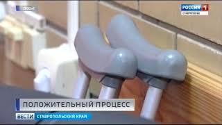Ставропольские инвалиды не останутся без работы