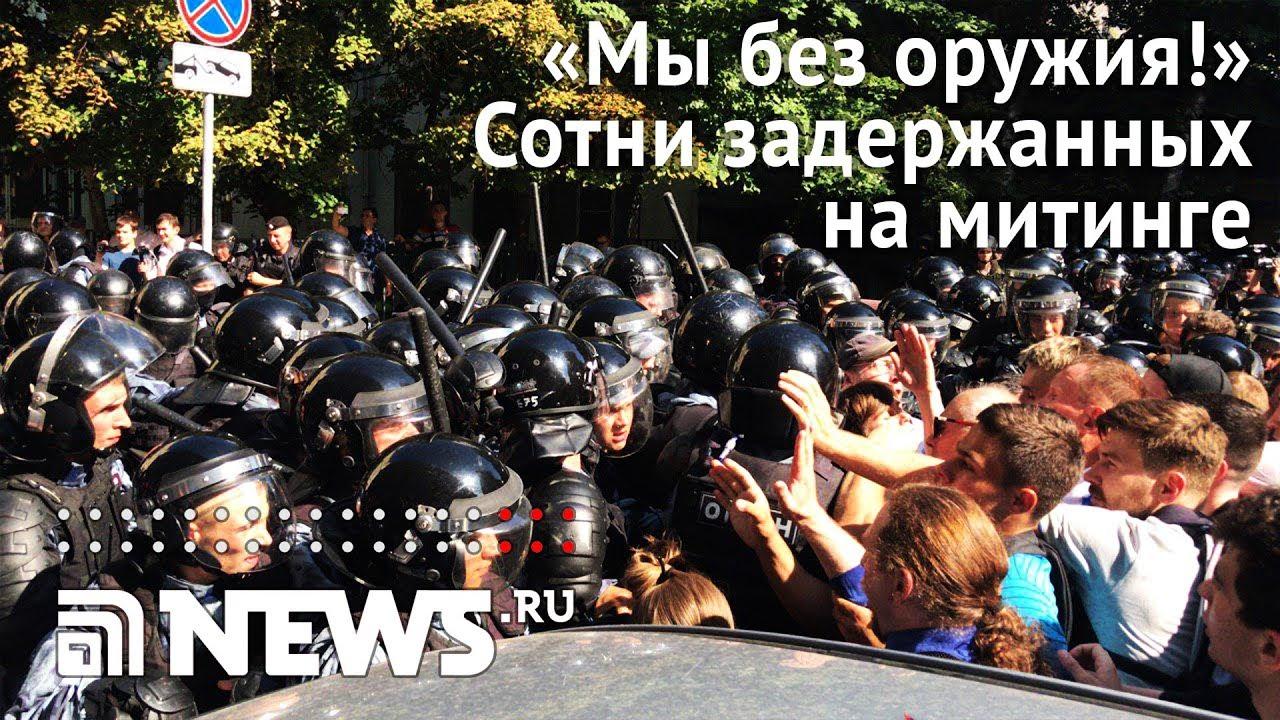 Сотни человек задержали на несанкционированном митинге в центре Москвы