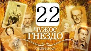 Чужое гнездо 22 серия (сериал 2015) Семейная мелодрама