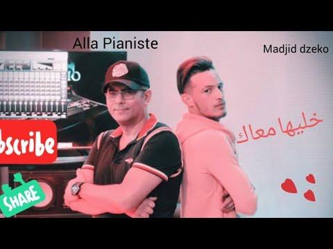 Alaa Pianiste FT Madjid Dzeko خليها معاك  Kheliha M3ak (Vidéo Officiel) 2019