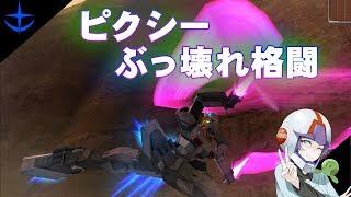 【ガンオン#69】素ピクの軽量格闘で拠点を蹴る【連邦軍】 thumbnail