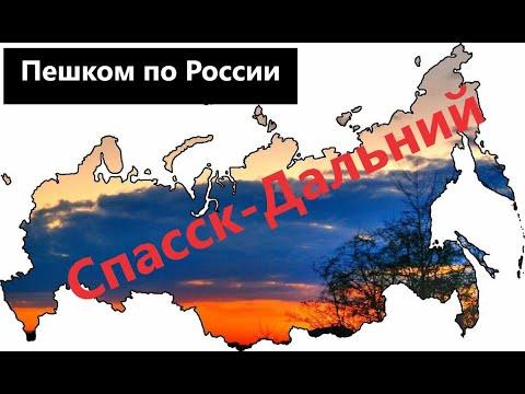 Пешком по России.Экскурсия по городу Спасск-Дальний.