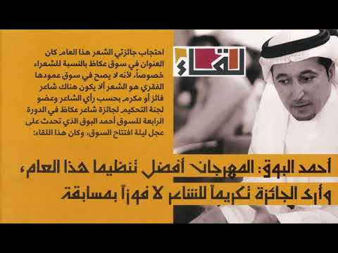 Radio interview of Ahmed Boug about Souq Okaz