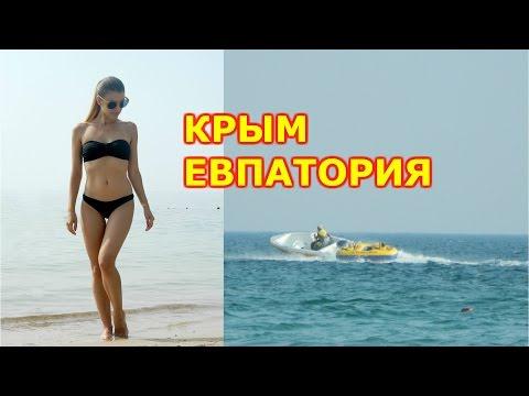 Где Лучше Отдохнуть в Крыму?! Евпатория. Билеты. Переправа. Пляжи. Развлечения.