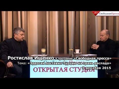 Ростислав ищенко последние публикации видео