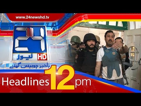 News Headlines | 12:00 PM | 2 December 2017