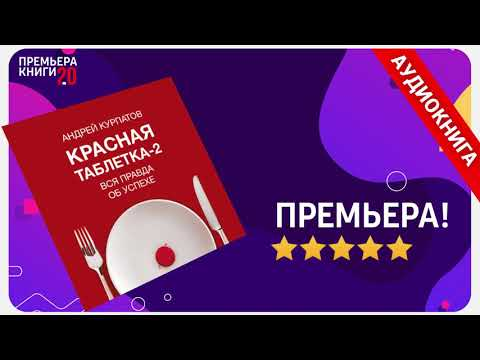 📚 Андрей Курпатов. Красная таблетка-2. 🎧 АУДИОКНИГА. Глава 1. Слушать.