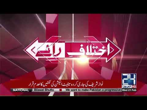 Nawaz disqualified as PML-N president   Ikhtilaf e Raye   21 Feb 2018   24 News HD
