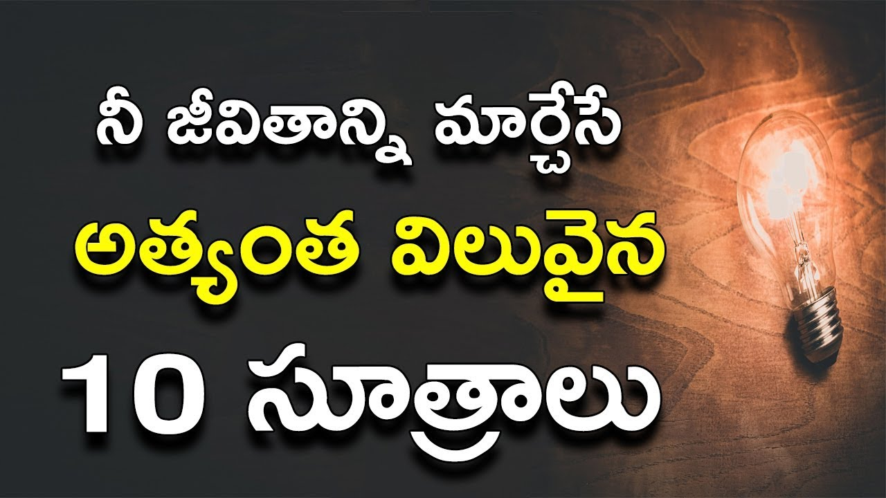 Best of Best Life Changing Motivational Quotes in Telugu  Telugu  Inspirational/Motivational Videos