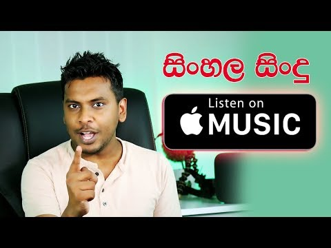 Sinhala Songs on Apple Music Sri Lanka