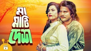 Ma Mati Desh - মা মাটি দেশ | Bangla Movie | Ilias Kanchan, Champa
