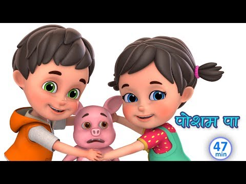 posham pa bhai posham pa - Hindi rhymes for children collection by jugnu kids