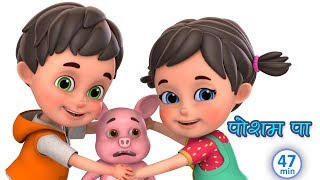 posham pa bhai posham pa - Hindi rhymes for children collection by jugnu kids