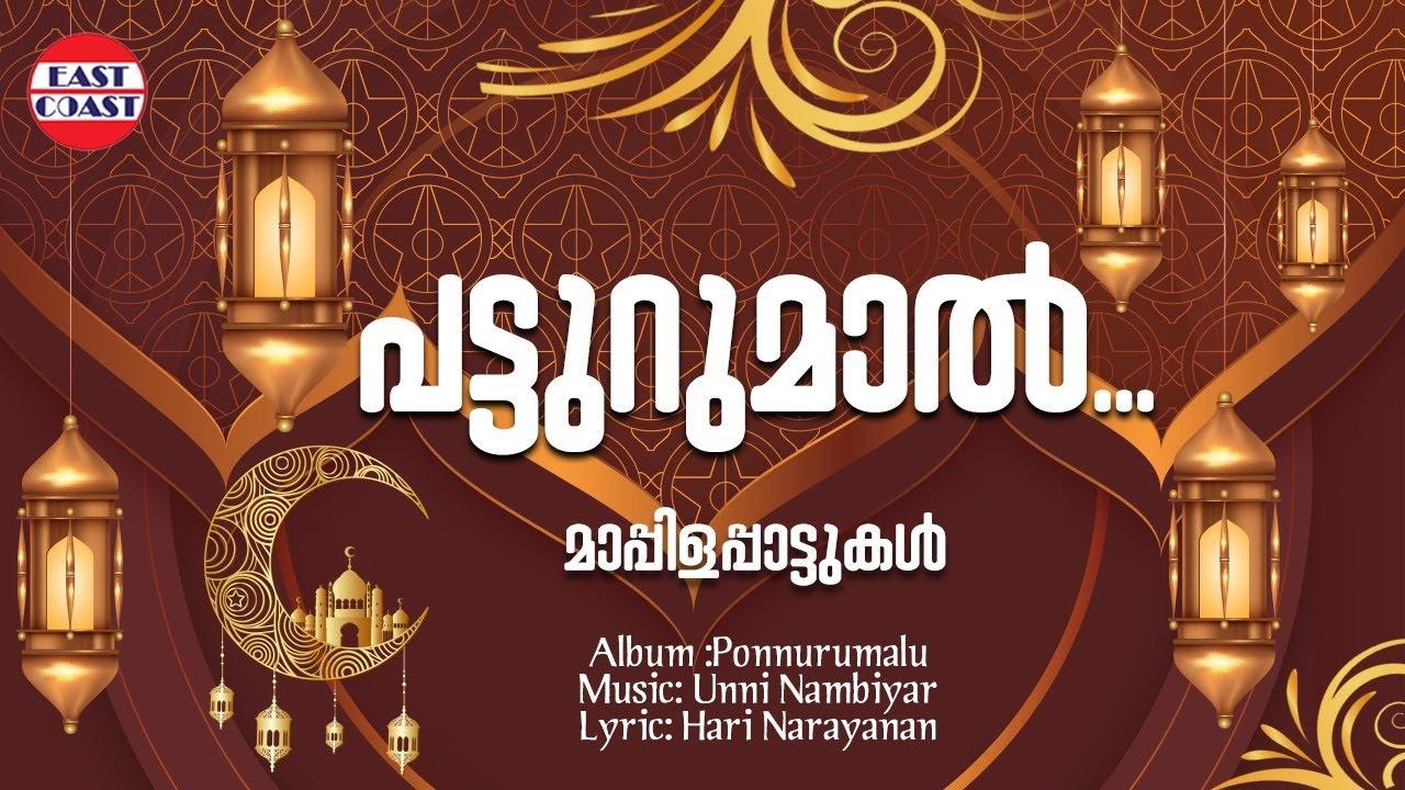 ഞാനെന്നും കാത്തുവെയ്ക്കണ പട്ടുറുമാല് | Ponnurumalu | Malayalam Mappila Songs | മാപ്പിളപ്പാട്ടുകള്