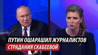 Путин ошарашил журналистов. Страдания Скабеевой