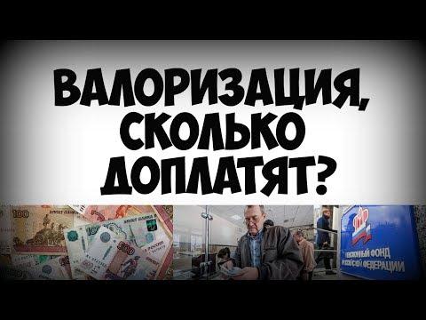 Надбавка к пенсии за советский стаж валоризация