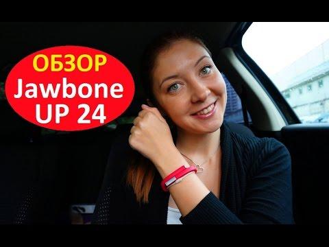 Обзор фитнес-браслета Jawbone Up 24