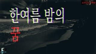 [공포 미스테리 극장] 전생체험: 한여름밤의 꿈 (자막…