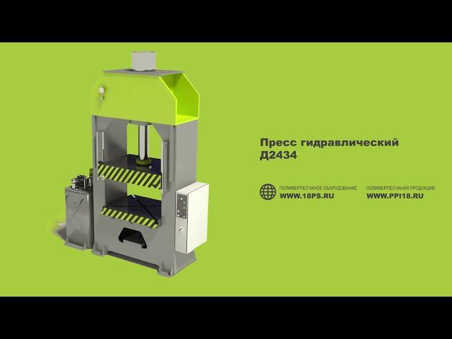 Пресс гидравлический | Полимерпесчаное оборудование