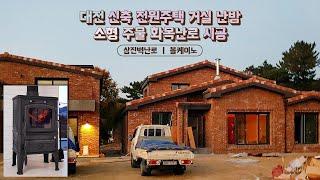 [삼진벽난로] 대전 신축 전원주택, 거실 주물 화목난로…