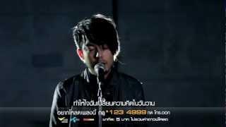 จะอยู่ตรงนี้จนวันสุดท้าย (Ja Yoo Trong Nee Jon Wun Soot Tai) - ABNormal [Official MV]