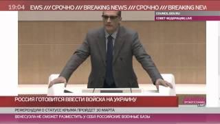 Экстренное заседание Совета Федерации по вводу российских войск в Украину. Видео