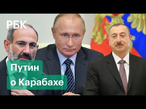 Путин: война единственная альтернатива договору по Карабаху между Россией, Азербайджаном и Арменией