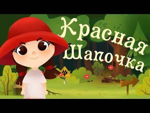 Сказка Красная Шапочка с моралью || Развивающие мультики для детей