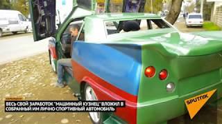 Азербайджанец Собирает Спортивный Автомобиль Из Разных Автозапчастей