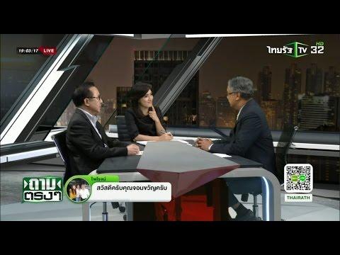 ถามตรงๆกับจอมขวัญ : อัครา เหมืองแร่ทองคำสุดท้ายของไทย | 12-05-59 | ThairathTV